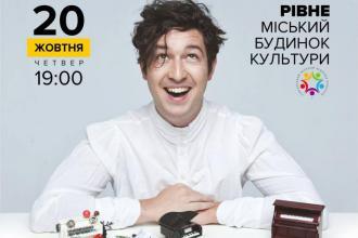 """Концерт """"Pianoбой"""" в Рівному."""