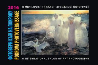 """IX Міжнародний Салон художньої фотографії """"Фотовернісаж на Покрову, 2016"""