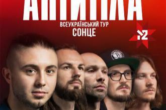 Концерт гурту ''Антитіла''