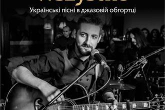 """Концерт львівського гурту """"Wszystko"""""""