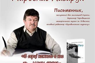 Творча зустріч з Мирославом Лазаруком