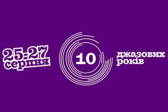 """Х міжнародному джазовому фестивалю """"Art Jazz 2017"""" – 10 років!"""