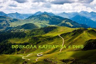 """Тур-відпустка """"ДОВКОЛА КАРПАТ ЗА 5 ДНІВ"""" з Рівного! 20-24 липня"""