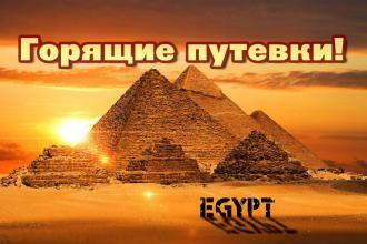 Улюблений ЄГИПЕТ! Лови момент! Виліт 23 липня з Києва!