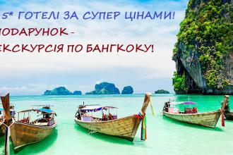 Тайланд, супер ціни на 5* готелі! ПОДАРУНОК - оглядова екскурсія по Бангкоку!
