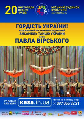 Ансамбль танцю ім.Вірського