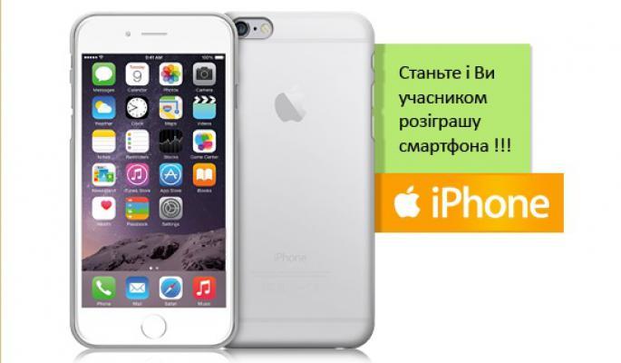 Можливість виграти iPhone 6!
