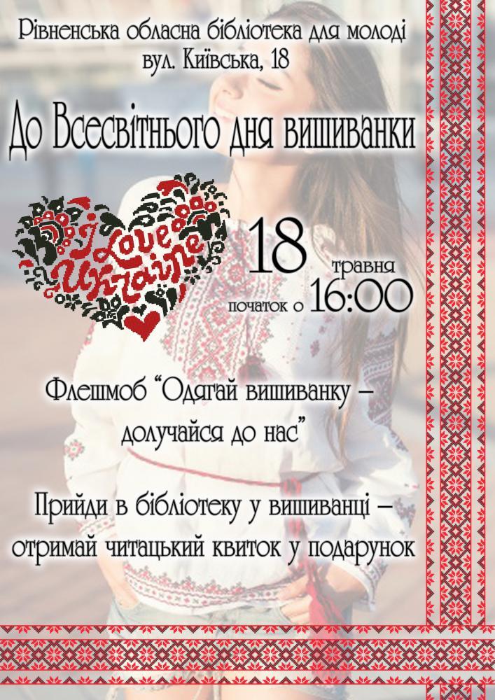 Всесвітній день вишиванки  feb84e715bb08