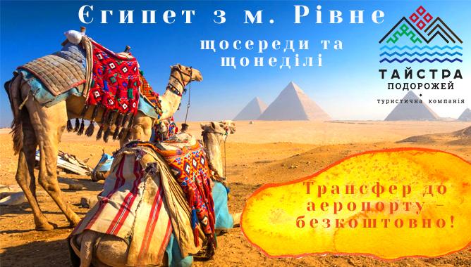 Египет из молдовы горящие туры