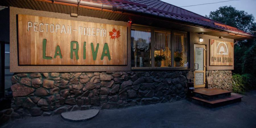 """про ресторан, Ресторан-піцерія """"La Riva"""""""