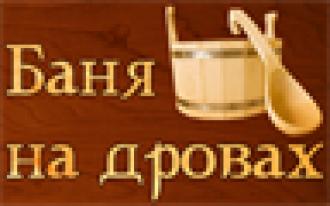 Баня на дровах  Щедрий жар