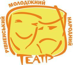 Рівненський народний молодіжний театр