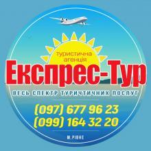Туристична агенція «Експрес-Тур»