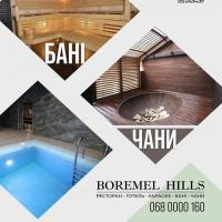 BOREMEL HILLS (банний комплекс) фото #1