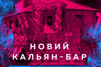 """Кальян-бар """"BAR BAS"""" - новий заклад в Рівному"""