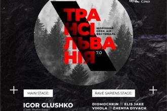 "Open air ""Трансільванія 7.0"" ⇒ база ""Сокіл"" ⇒ Igor Glushko"