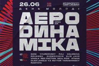"""Open air на пляжі """"АЕРОДИНАМІКА"""" → нова база """"Партизан"""" → фест на 17 годин"""