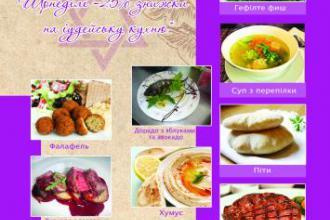 """Щонеділі -25% на іудейську кухню у """"Джеммі"""""""