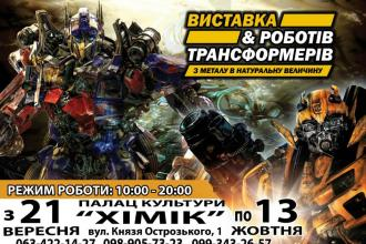 Унікальна виставка роботів та трансформерів з металу, в повну величину, що увійшла в «Книгу Рекордів України»!