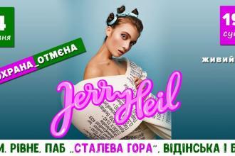 Jerry Heil - виконавиця всенародного хіта #ОХРАНА_ОТМЄНА приїжджає у Рівне!