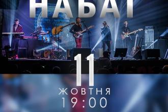 Концерт християнського гурту «Набат»