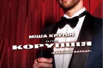 Міша Крупін та гурт «Корупція»