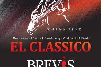 Нова ексклюзивна концертна програма від симфонічного оркестру BREVIS «El Classico»