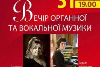 Вечір органної та вокальної музики
