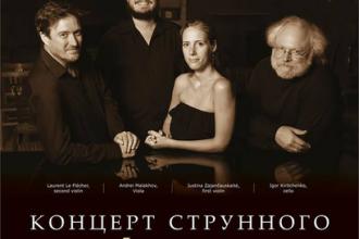 Elysee Quartet