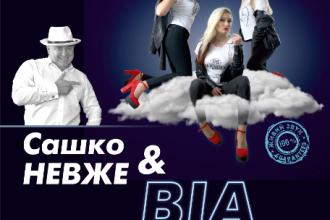 Сашко НЕВЖЕ і ТоШоНаДо