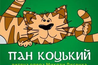 """Дитяча опера """"Пан коцький"""""""