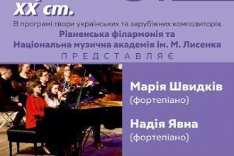 """""""Музичні паралелі ХХ ст."""""""