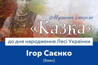"""Музична імпреза """"Казка"""" до дня народження Лесі Українки"""