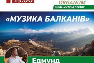 Музика Балканів
