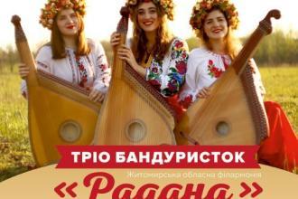 Тріо бандуристок «Радана»