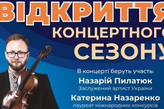 Урочисте відкриття концертного сезону