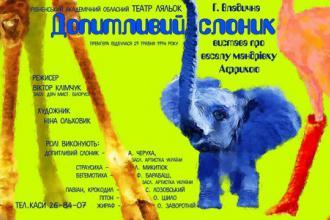 Допитливий слоник