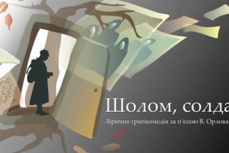 Прем'єра «Шолом, солдат» 16+