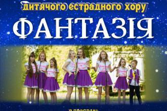 Святковий концерт естрадного хору ''Фантазія''
