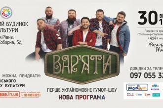 """""""Вар'яти-шоу"""" з Сергієм Притулою"""
