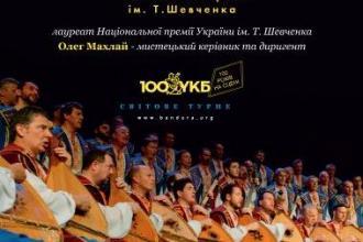 Українська капела бандуристів Північної Америки