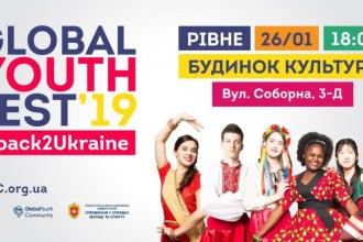 "Фестиваль волонтерів ""Global Youth Fest`19"""