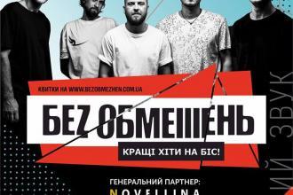 """Концерт гурту """"Беz Обмежень"""""""