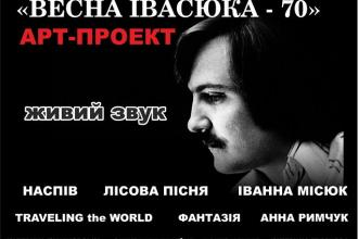 """Арт-проект """"Весна Івасюка"""""""