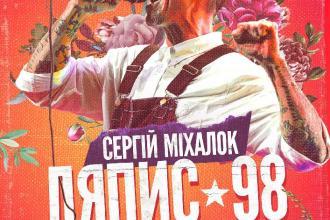 """Сергій Міхалок і група """"ЛЯПИС 98"""""""