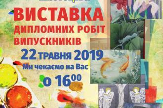 Виставка дипломних робіт випускників школи образотворчого мистецтва ПДМ