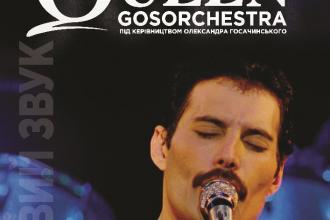 Симфонічний Queen gosorchestra