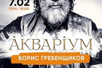 """""""Акваріум"""". Борис Гребенщиков"""