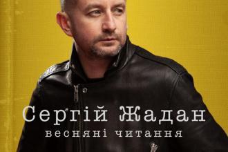 Сергій Жадан. Весняні читання