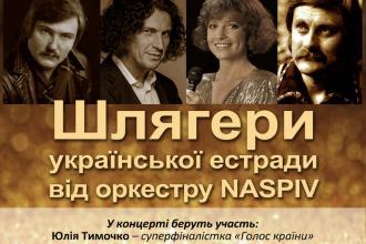 """Концерт """"Шлягери української естради"""""""
